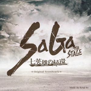伊藤賢治 / SaGa THE STAGE ~七英雄的歸來~ 原聲帶