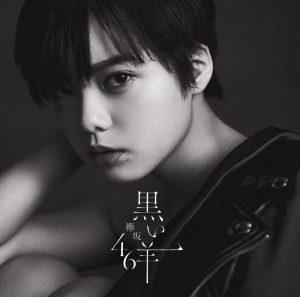 欅坂46 / 黑羊 (Type A CD+BD)