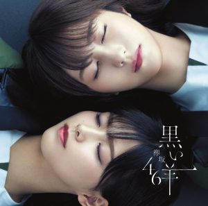 欅坂46 / 黑羊 (Type C CD+BD)