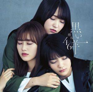 欅坂46 / 黑羊 (Type D CD+BD)