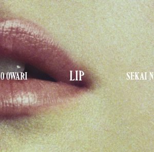 世界末日 / Lip (CD+DVD初回盤)