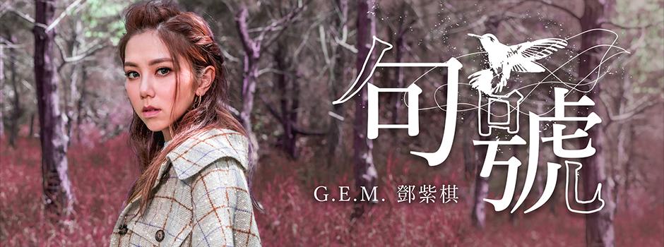 1122_G.E.M. / Full Stop