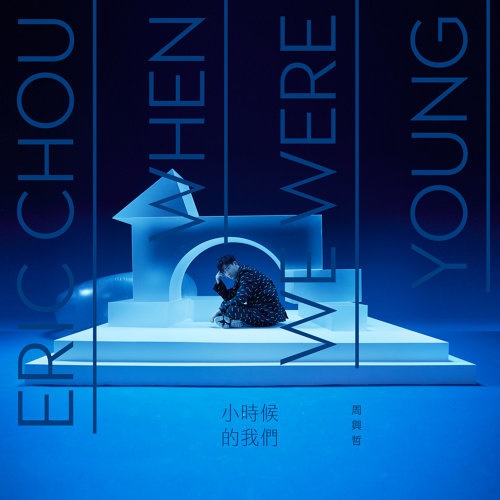 Eric Chou / When We Were Young +Freedom (Deluxe)