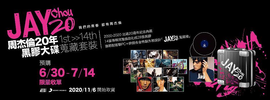 0630_Jay Chou 20