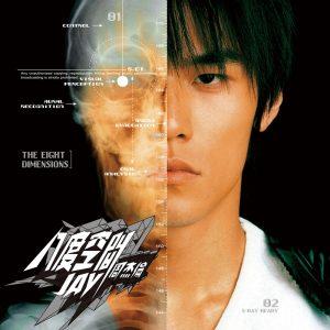 Jay Chou / THE EIGHT DIMENSIONS Vinyl (2LP)