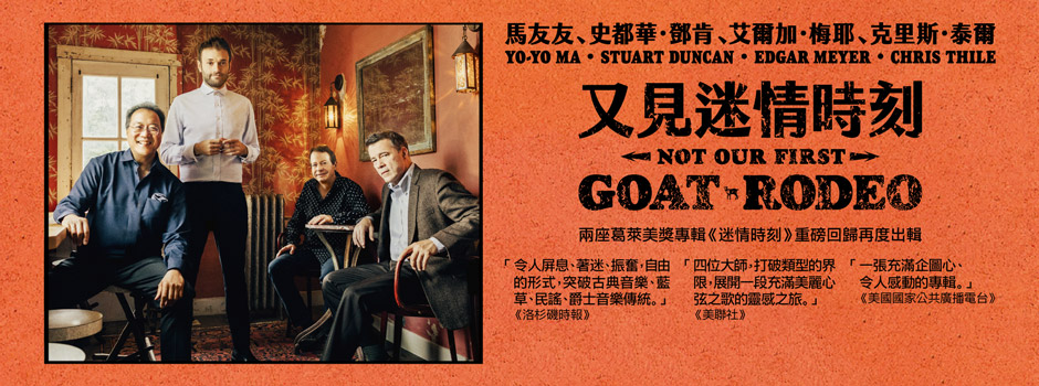 0623_Yo-Yo Ma / Not Our First Goat Rodeo