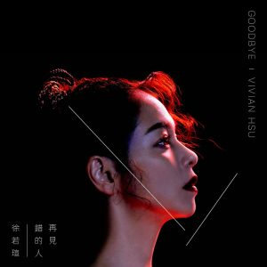Vivian Hsu / Goodbye