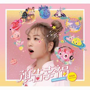 Alina Cheng / Happiness Awaits
