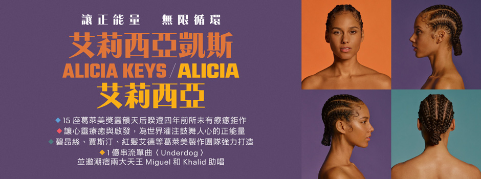 0925-Alicia Keys-Alicia
