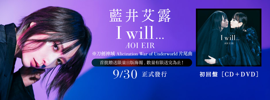 0930-Eir Aoi