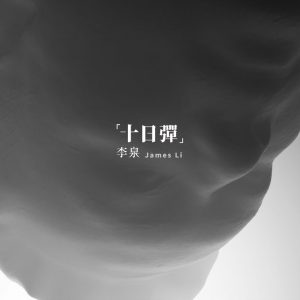 James Li / Shi Ri Dan