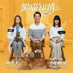 Alex Chou / Puppy Love