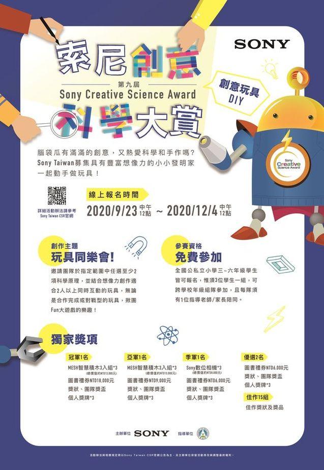第九屆索尼創意科學大賞3