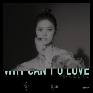 Koala Liu / Why Can't U Love