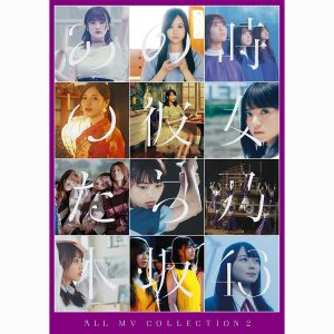Nogizaka46 / ALL MV COLLECTION2 (Limited Edition 4DVD)