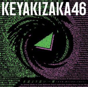 Keyakizaka46 / Eienyori nagai isshun ~anokoro, tashikani sonzaishita watashitachi~ (Standard Edition)