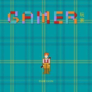 Eason / GAMER