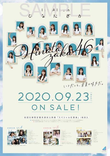 hinatazaka46-hinatazaka-poster