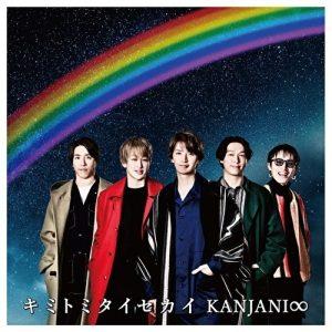 關8 / キミトミタイセカイ 【進口版  初回限定盤B (CD+DVD+GOODS)】