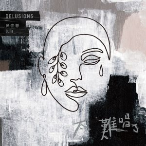 Julia Peng / Delusions