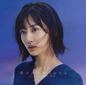 Nogizaka46 / Boku wa Boku o Suki ni Naru (Type-A)