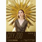 G.E.M. / City Zoo (Vinyl)