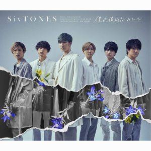 SixTONES / Boku ga Boku Janai Mitai da (Standard Edition B) CD+DVD