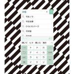 Ken Hirai / Todokanaikara