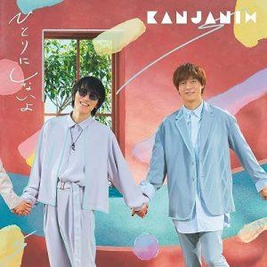 關8 / 不讓你孤單【初回限定盤B (CD+DVD)】