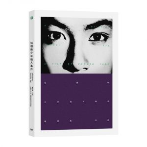 Edward Yang / A Brighter Summer Day (30th Anniversary Edition Digital Restoration 2DVD)