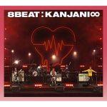 Kanjani Eight / 8BEAT [First-run Limited Edition (CD+DVD)]
