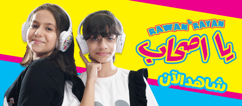 Anti-Bullying Official Song & Video With Youtube Stars Rawan & Rayan in partnership with Cartoon Network