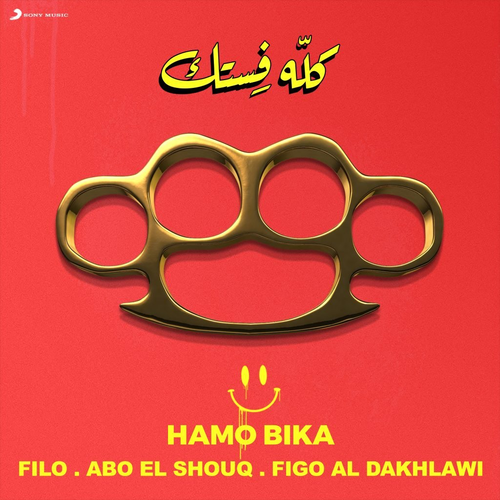 Kolo Festek by Hamo Bika feat. Filo & Abo El Shouq just DROPPED!